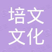 南京培文文化传播有限公司