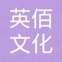 江苏英佰文化科技有限公司
