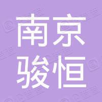 南京市江宁区骏恒通信设备销售中心