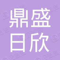 苏州鼎盛日欣软件科技有限公司