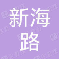 苏州新海路网络科技有限公司