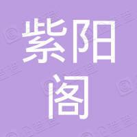 宜兴市紫阳阁紫砂文化传播有限公司