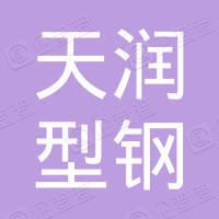 南京天润型钢有限公司