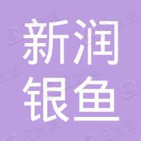 苏州新润银鱼生态养殖科技有限公司