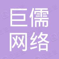 南通巨儒网络技术有限公司