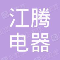 镇江江腾电器有限公司