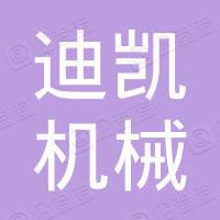 泰兴市迪凯机械设备有限公司