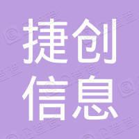 南京捷创信息科技有限公司