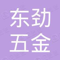 安徽东劲五金喷涂有限公司