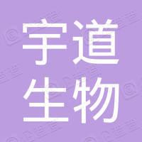 苏州宇道生物科技有限公司