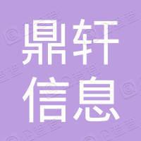 南京鼎轩信息科技有限公司