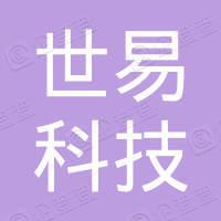 镇江世易科技有限公司