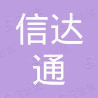 南京信达通供应链管理有限公司