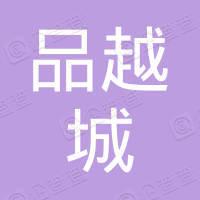 南京品越城餐饮管理有限公司