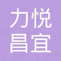 无锡力悦昌宜科技有限公司