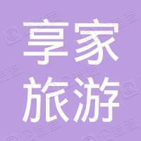 看看享家(南京)旅游信息咨询有限公司