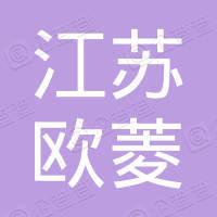 江苏欧菱自动化系统有限公司