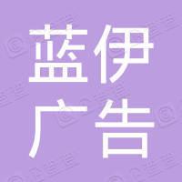 南京蓝伊广告工程有限公司