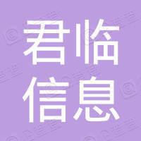苏州君临信息技术有限公司