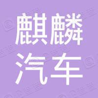 苏州麒麟汽车租赁有限公司
