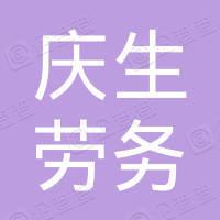 南京庆生劳务有限公司