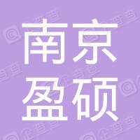 南京盈硕网络科技有限公司