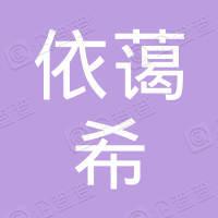 苏州依蔼希智能装备科技有限公司