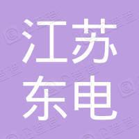 江苏东电新能源科技工程有限公司