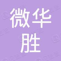 无锡微华胜生物科技有限公司