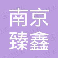 南京臻鑫信息咨询有限公司
