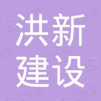 南京洪新建设发展有限公司