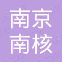 南京南核仪器仪表有限公司