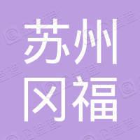 苏州冈福自动化有限公司