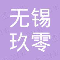 无锡玖零汽车贸易有限公司