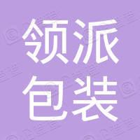 领派包装科技(苏州)有限公司