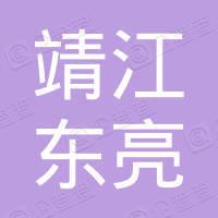 靖江市东亮工程机械有限公司