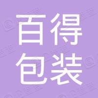 江苏百得包装制品有限公司