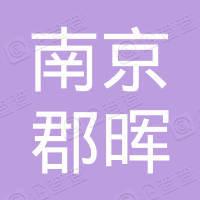 南京郡晖环保科技有限公司