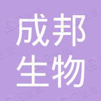 南京成邦生物科技有限公司