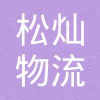 南京松灿物流有限公司