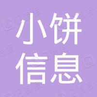 南京小饼信息科技有限公司