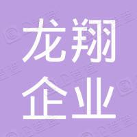 南通龙翔企业管理中心(有限合伙)