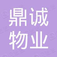 江阴市鼎诚物业管理有限公司