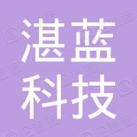 广东湛蓝科技有限公司