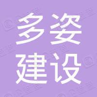 南京多姿建设工程有限公司
