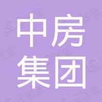 青岛中房集团股份有限公司