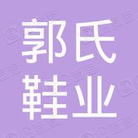 郭氏(福建)鞋业有限公司