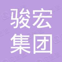 浙江骏宏集团有限公司
