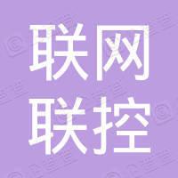 杭州联网联控信息科技有限公司