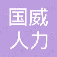 国威(北京)人力资源有限公司